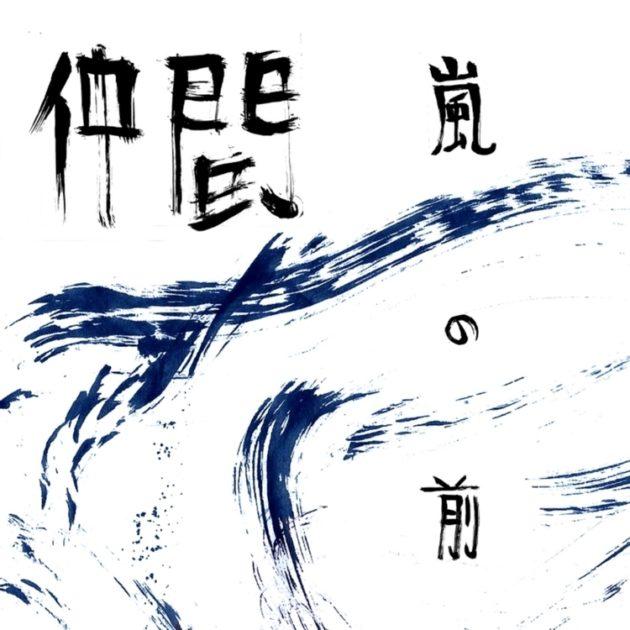 Nakama - Before The Storm